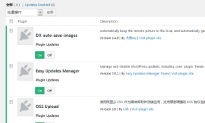 插件Easy Updates Manager